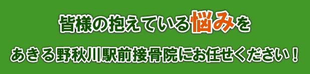 皆様の抱えている悩みを福生東町接骨院にお任せください!