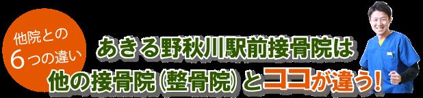 福生東町接骨院は他の接骨院(整骨院)とココが違う!